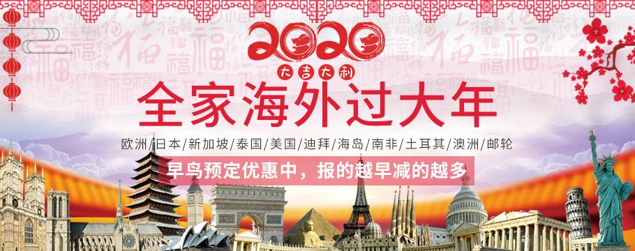 2020年春节青岛出发旅游线路